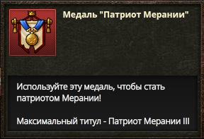 Риот Патриот Мерании