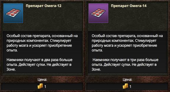 Риот Препарат Омега