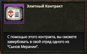 Риот Сыны мерании контракт