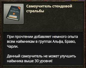 Риот Учебник
