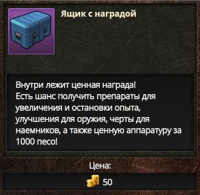 Наградной ящик